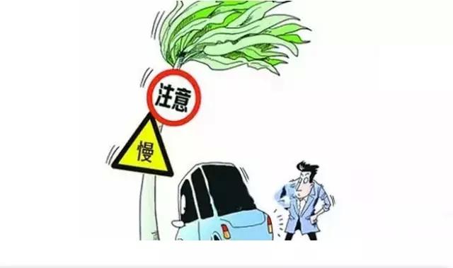 亚泰物业提示您,大风天气,注意出行安全!